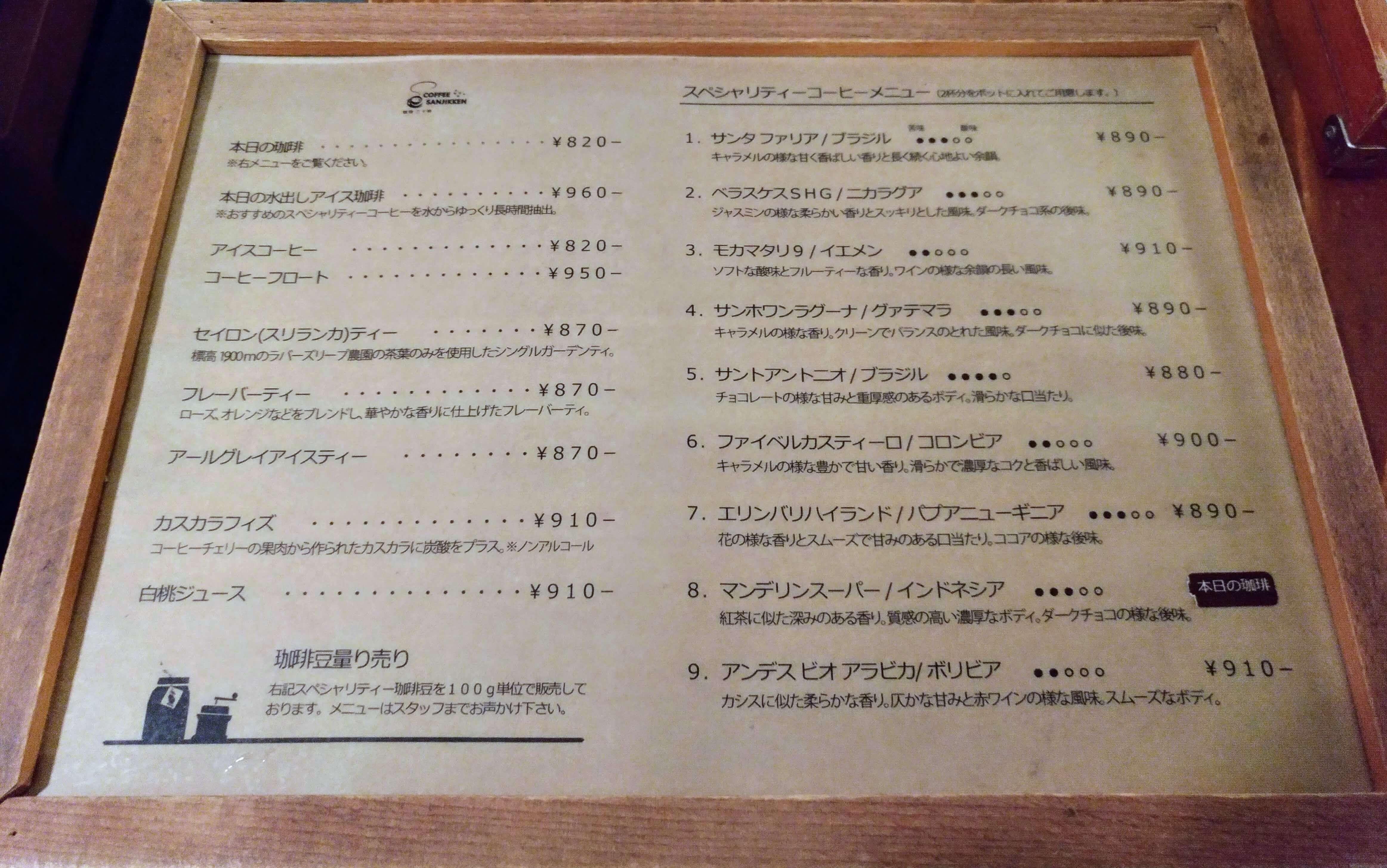 珈琲三十間 銀座 チーズケーキ (13)