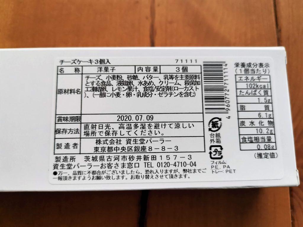 資生堂パーラー チーズケーキ (1)