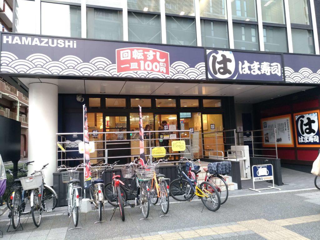 はま寿司 店舗外観 蒲田店