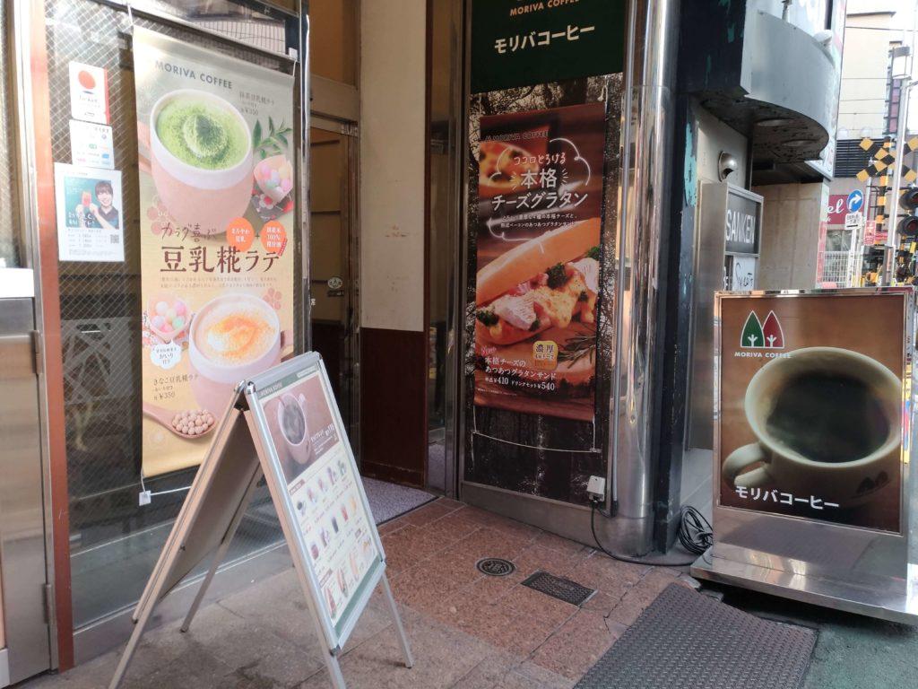 モリバコーヒー 店舗画像