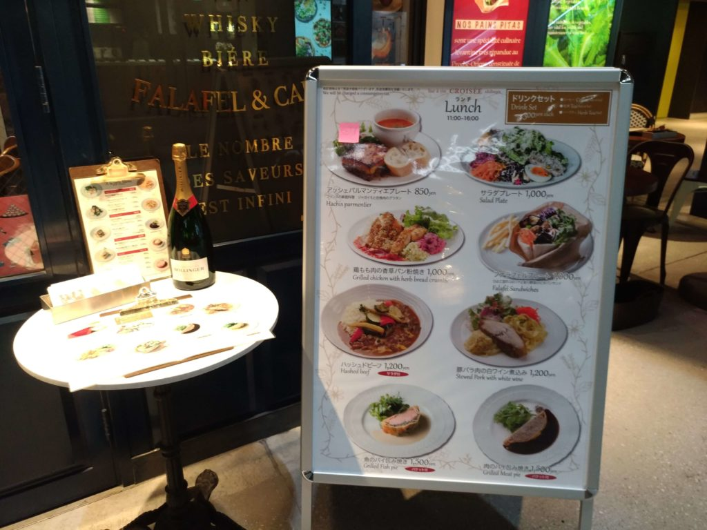 bar a vin CROISEE 渋谷ストリーム (1)