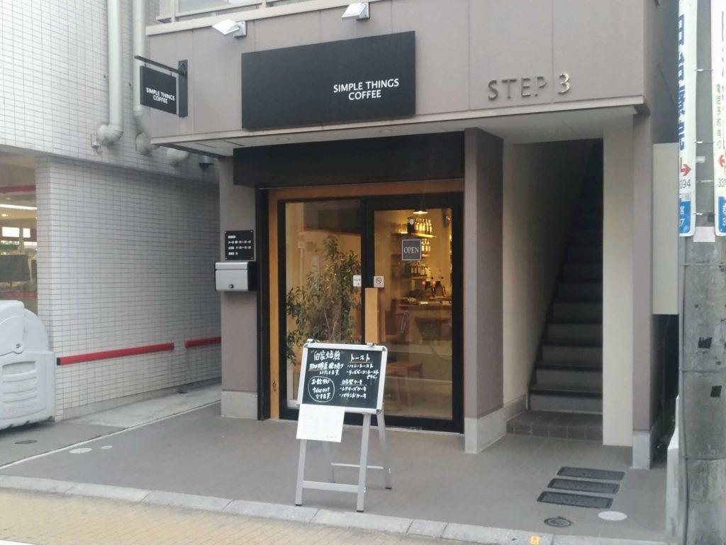 シンプルシングスコーヒー 都立家政 店舗外観画像