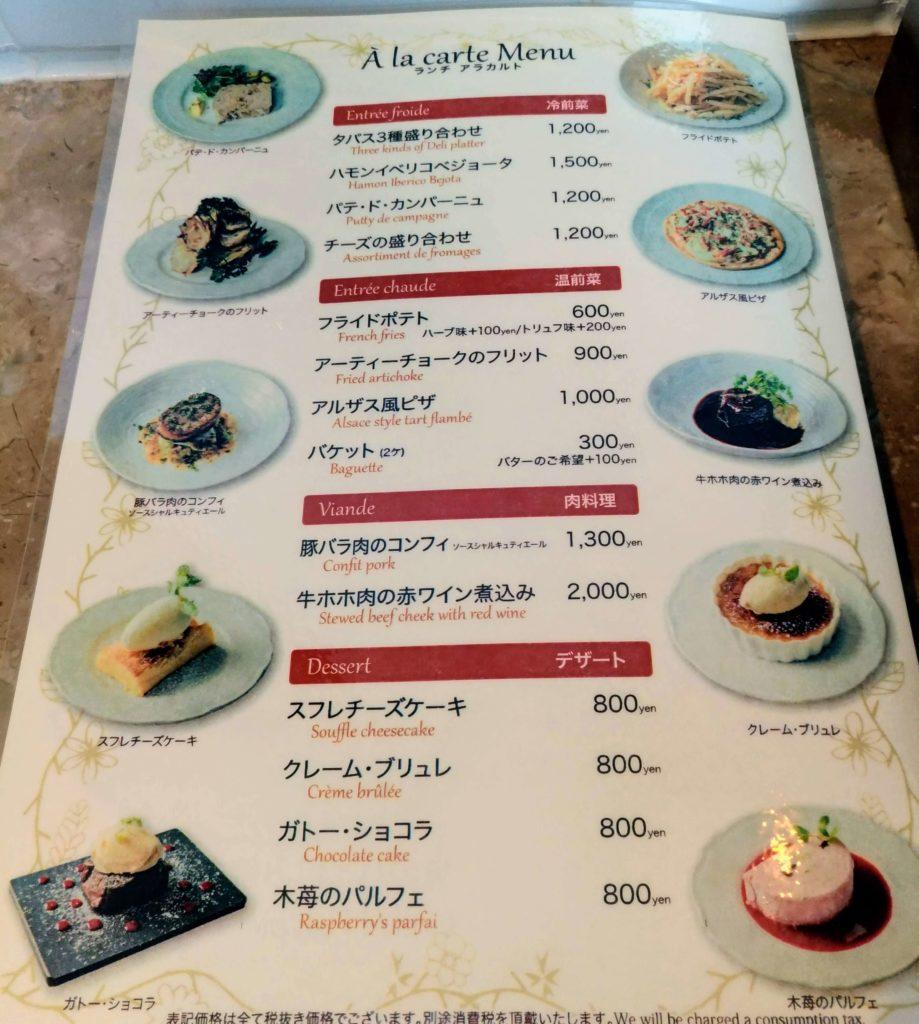 bar a vin CROISEE 渋谷ストリーム (5)