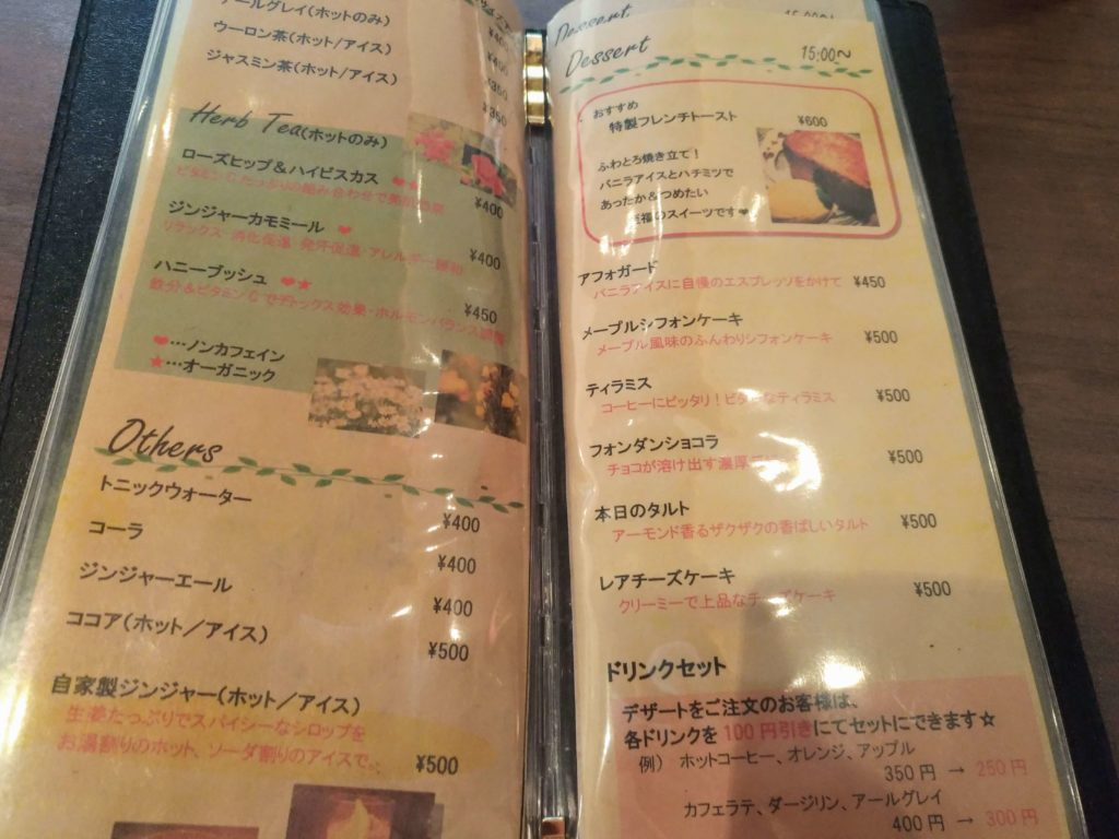 earth cafe アースカフェ メニュー表