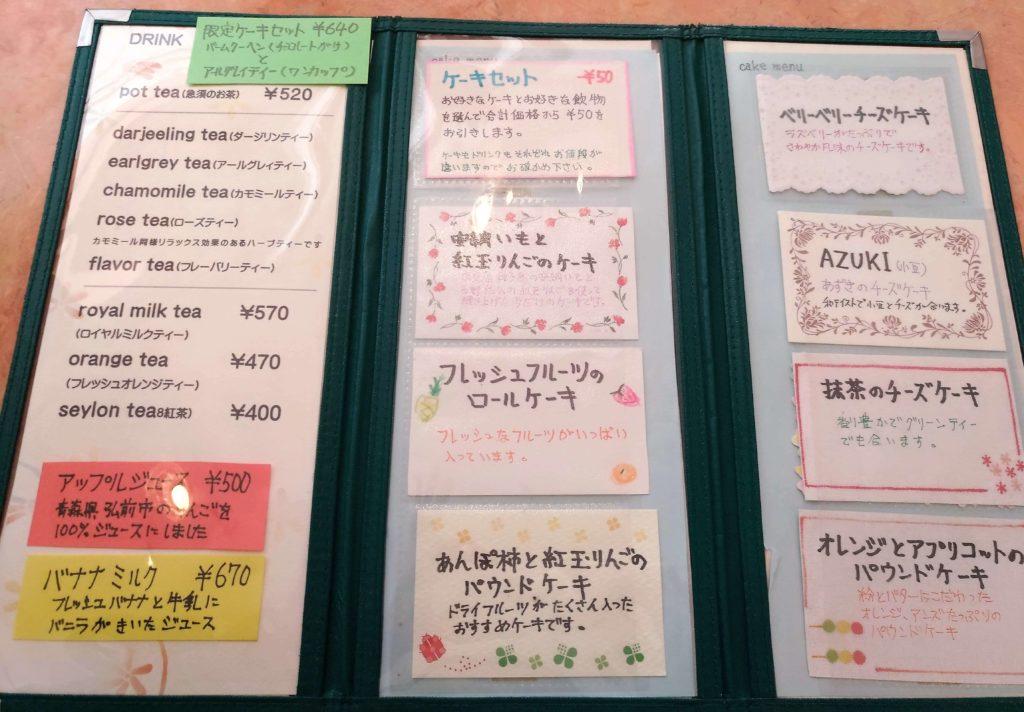 紙ひこうき (11) メニュー表