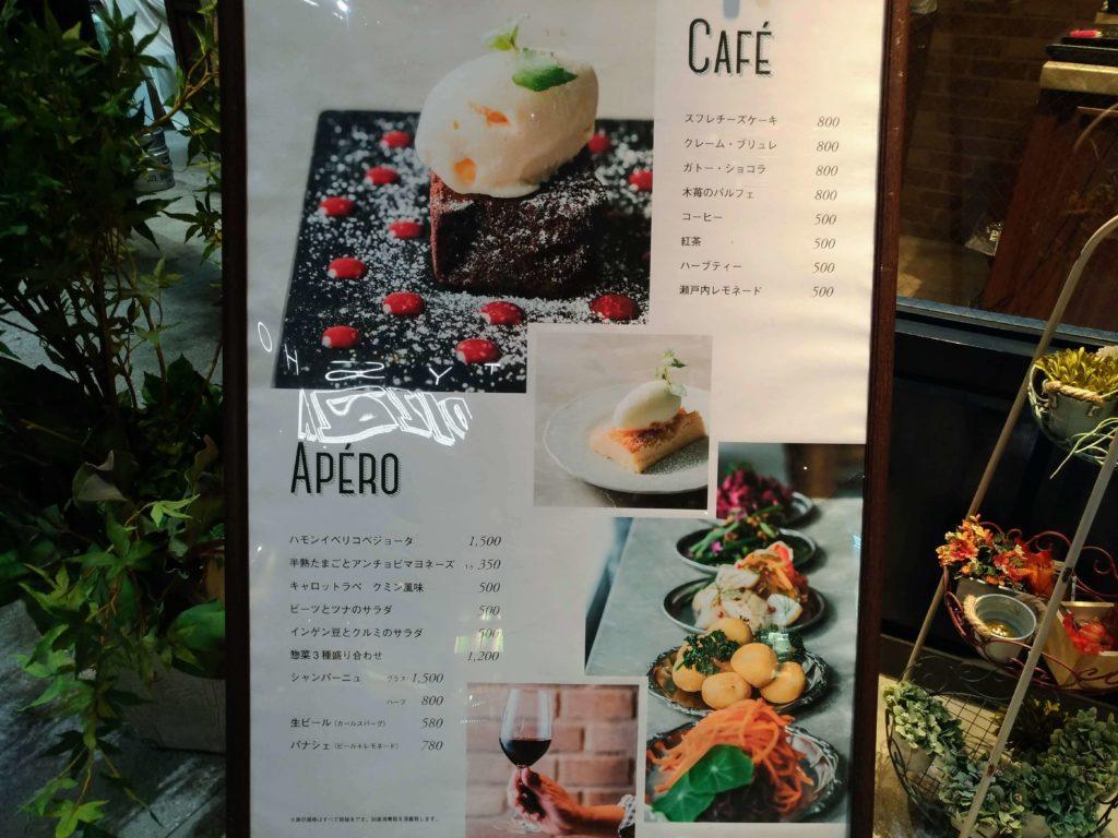 bar a vin CROISEE 渋谷ストリーム (3)