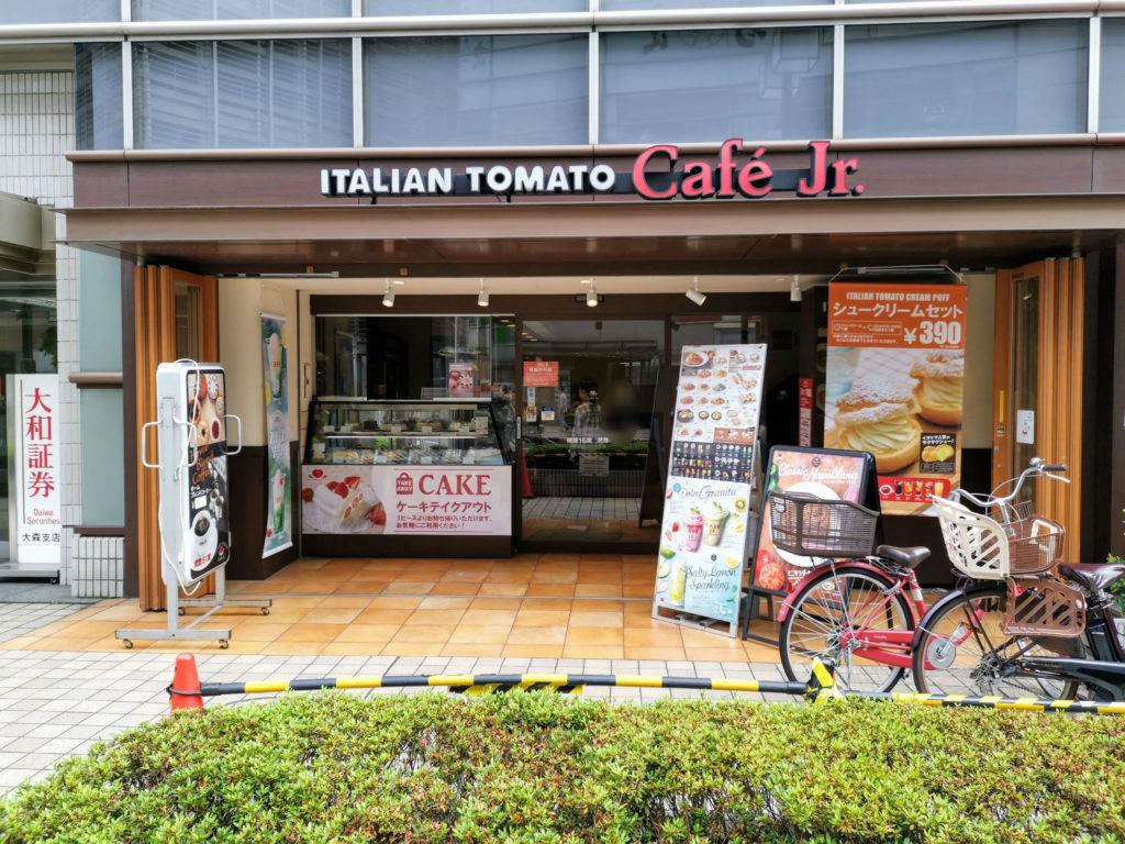イタリアン・トマト カフェJr