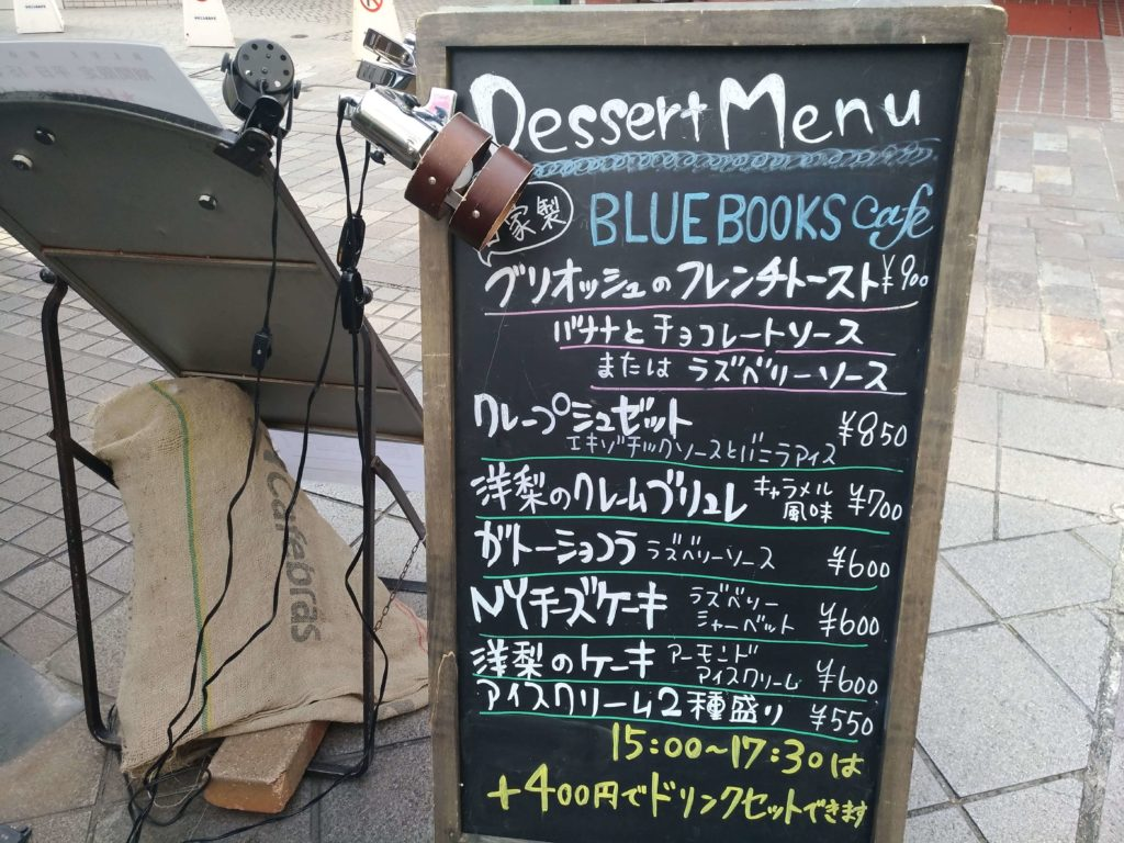 blue books cafe (18)