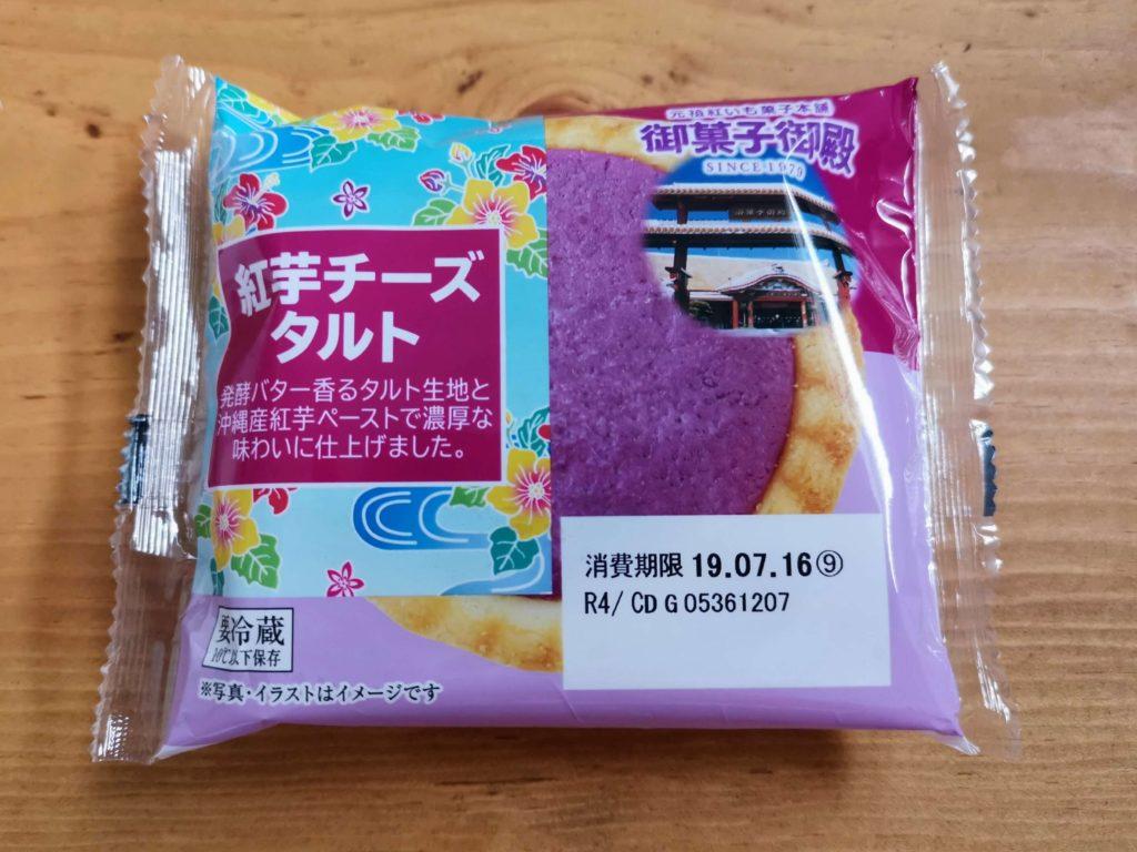 ロピア 紅芋チーズタルト (2)