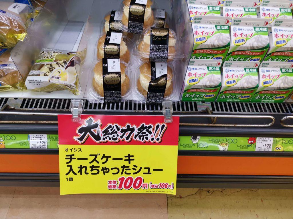 ローソン100 チーズケーキいれちゃったシュー (1)
