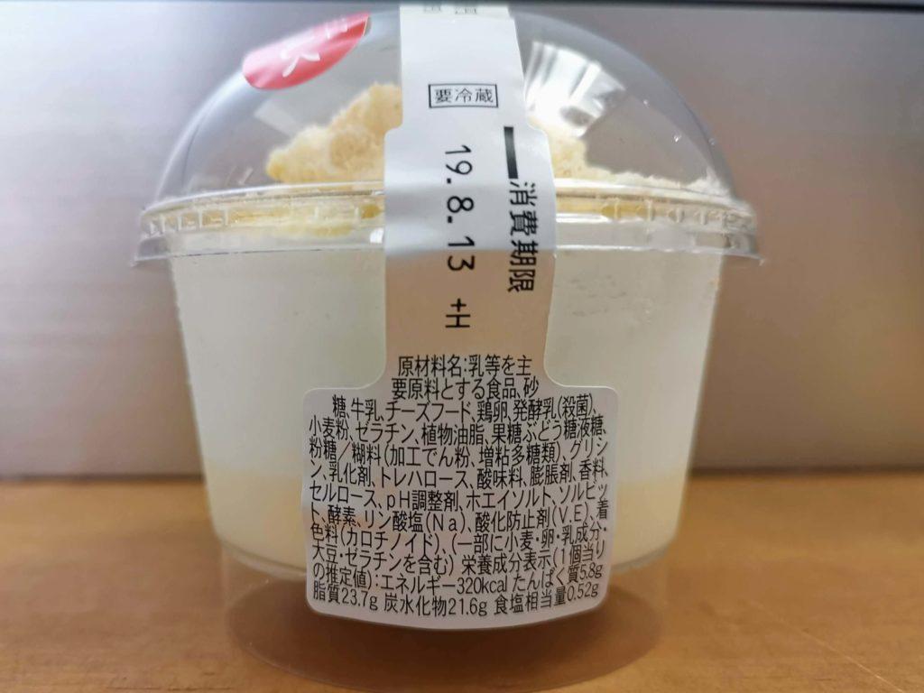 ミニストップ ダブルチーズケーキ (17)