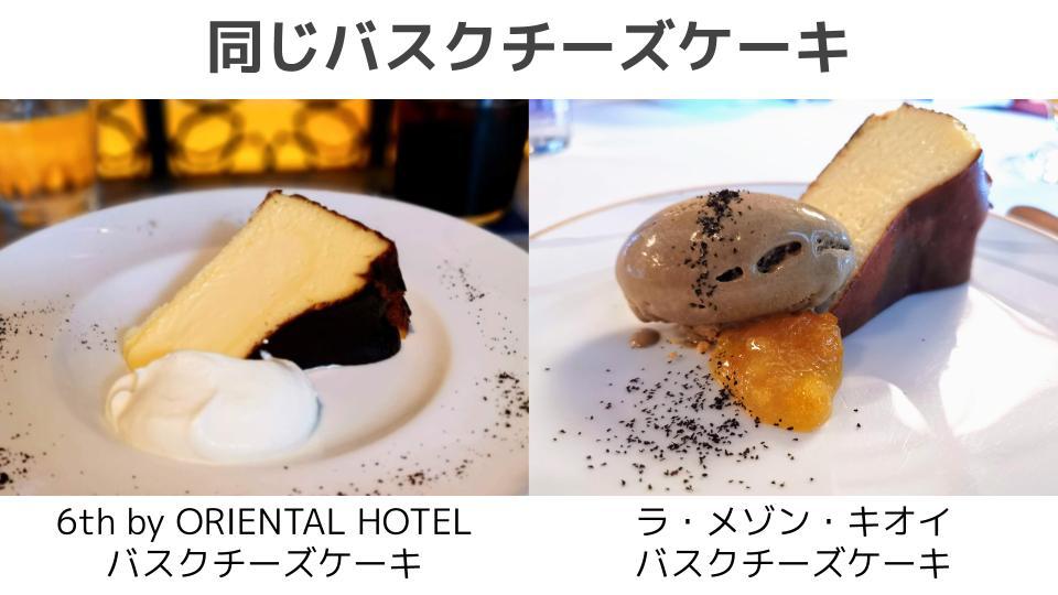 「6th by ORIENTAL HOTEL」と「ラ・メゾン・キオイ」のバスクチーズケーキの比較 (2)