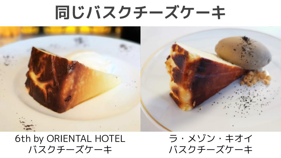 「6th by ORIENTAL HOTEL」と「ラ・メゾン・キオイ」のバスクチーズケーキの比較 (1)