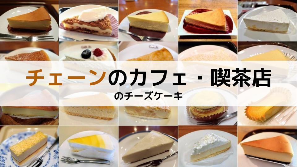 カフェチェーン・喫茶店チェーンのチーズケーキ一覧