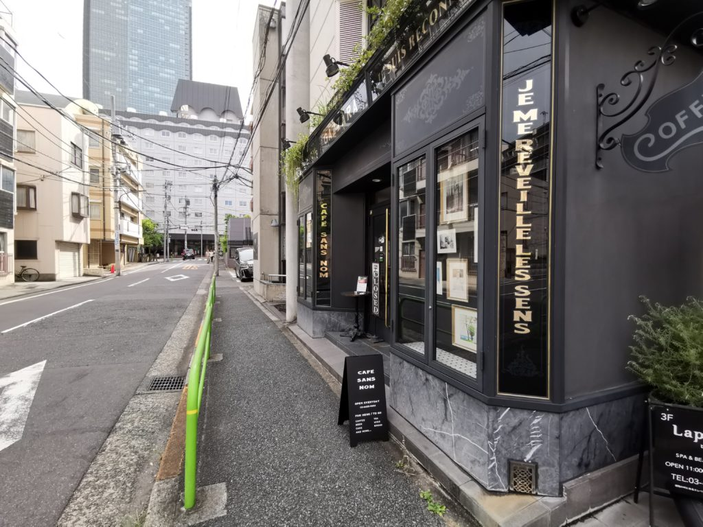 カフェ・サンズ・ノム(CAFE SANS NOM) 店舗外観
