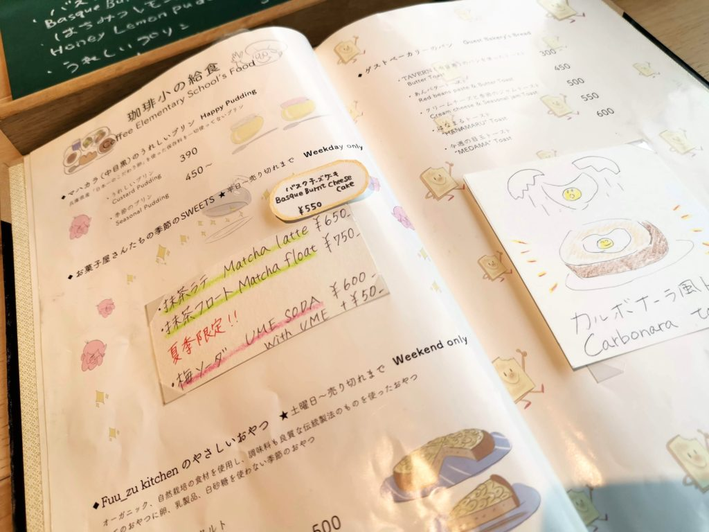 私立珈琲小学校 (27)メニュー