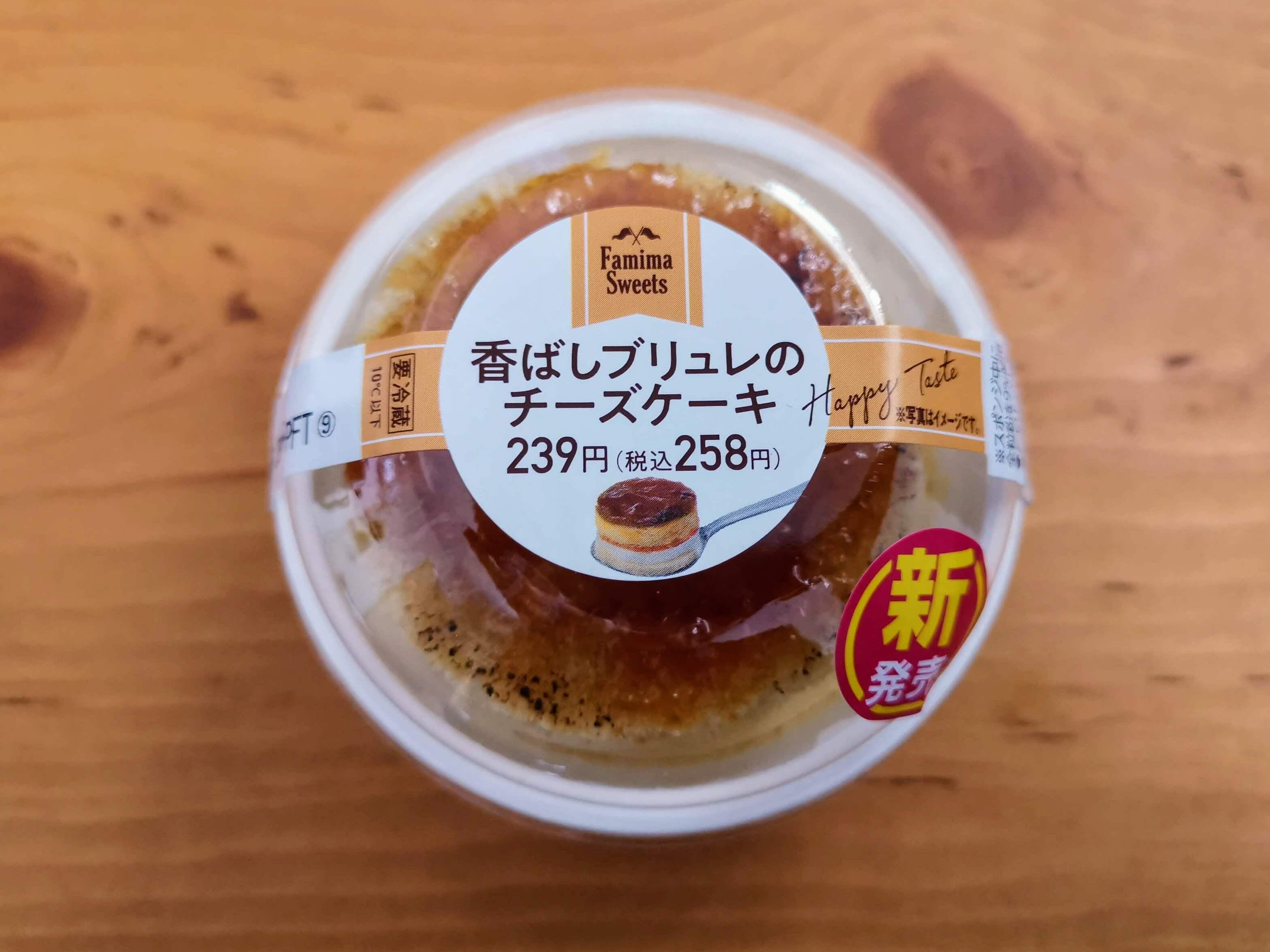 ファミリーマート・(株)プリンス 香ばしブリュレのチーズケーキ