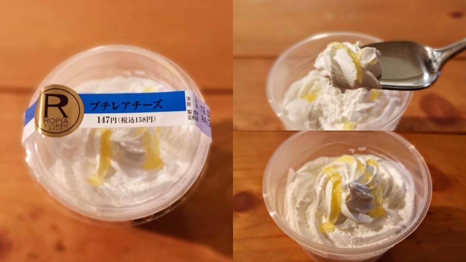 ファミリーマート・ロピア プチレアチーズケーキ