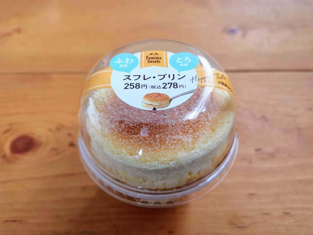 ファミリーマート・デザートランド スフレ・プリン (17)