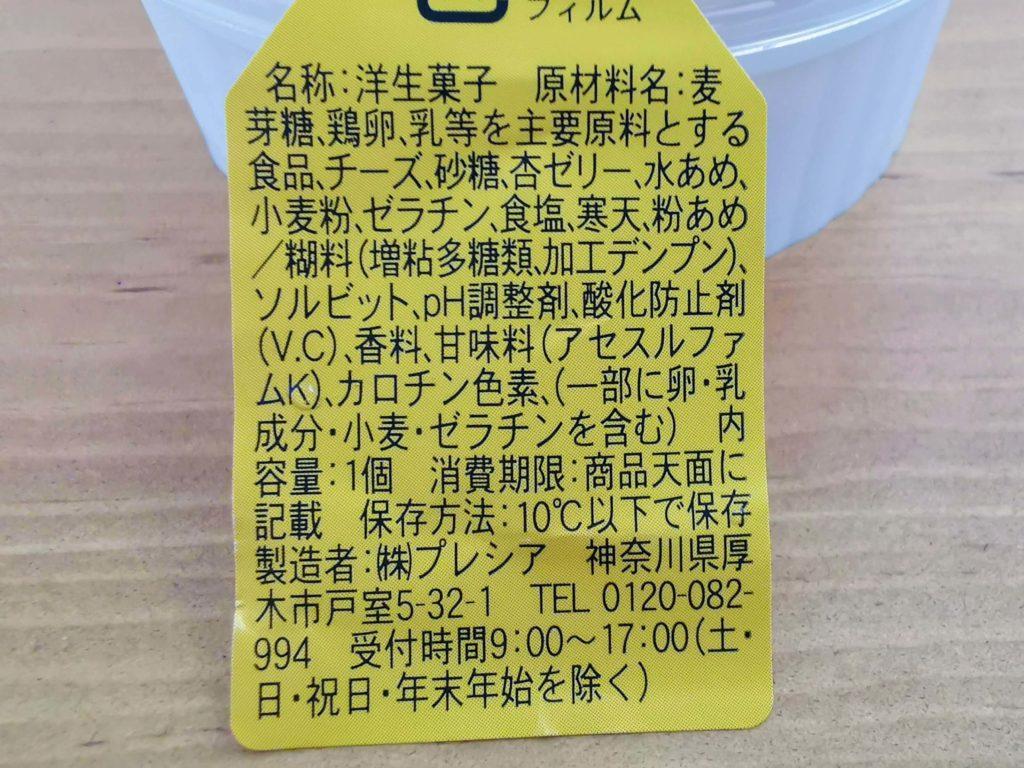 プレシア 【パブロ監修】半熟なめらかチーズケーキ (6)