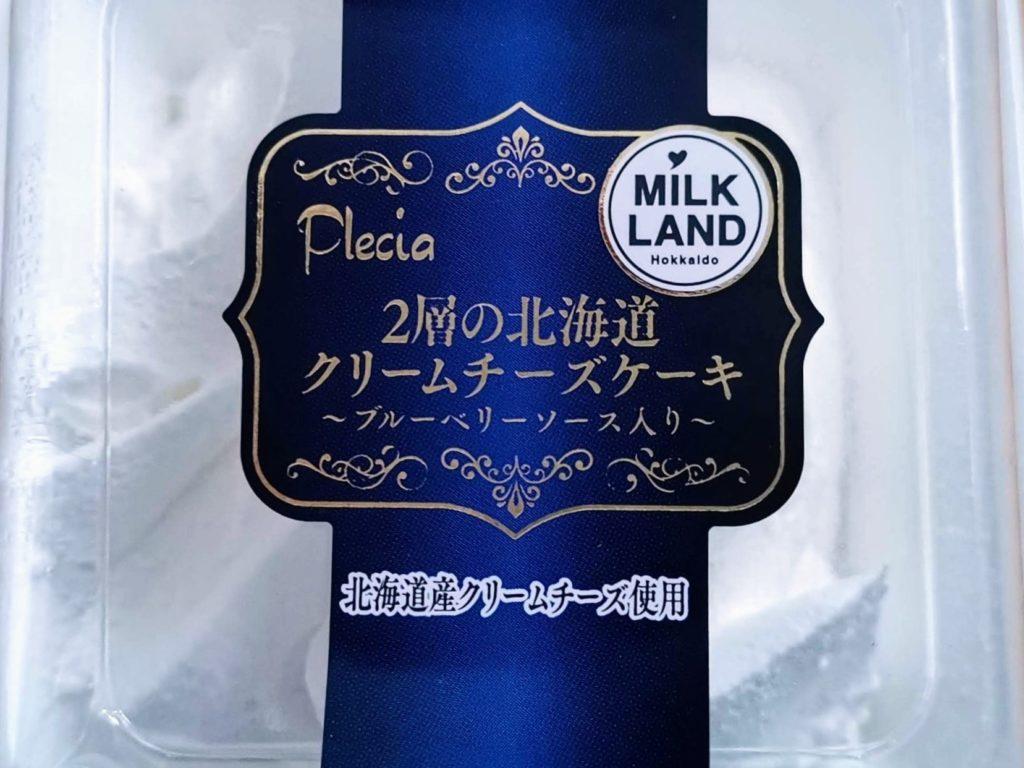 プレシア 2層の北海道クリームチーズケーキ (4)