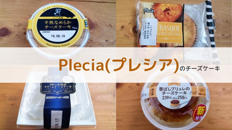 プレシアのチーズケーキ一覧