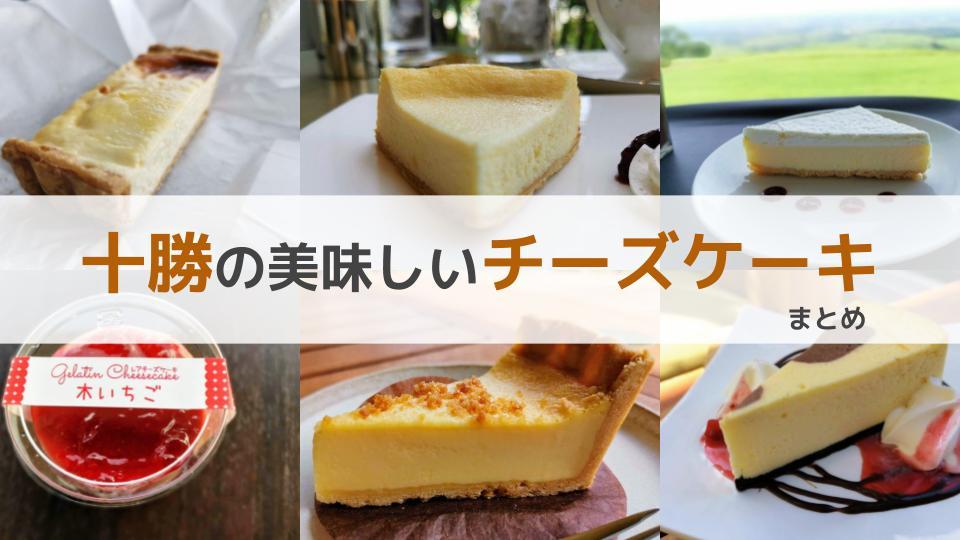 十勝の美味しいチーズケーキまとめ