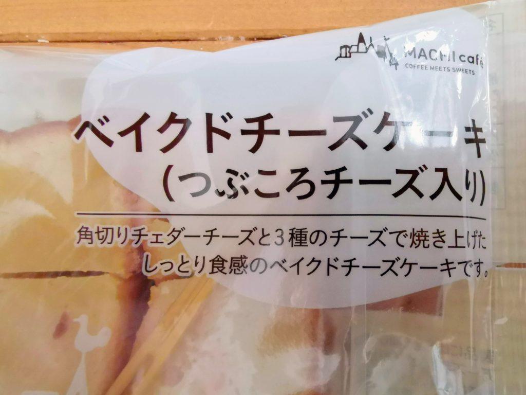 ローソン コスモフーズ ベイクドチーズケーキ(つぶころチーズ入り) (4)