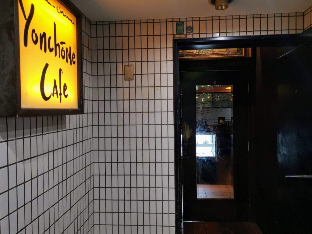 高円寺 ヨンチョウメカフェ (14)