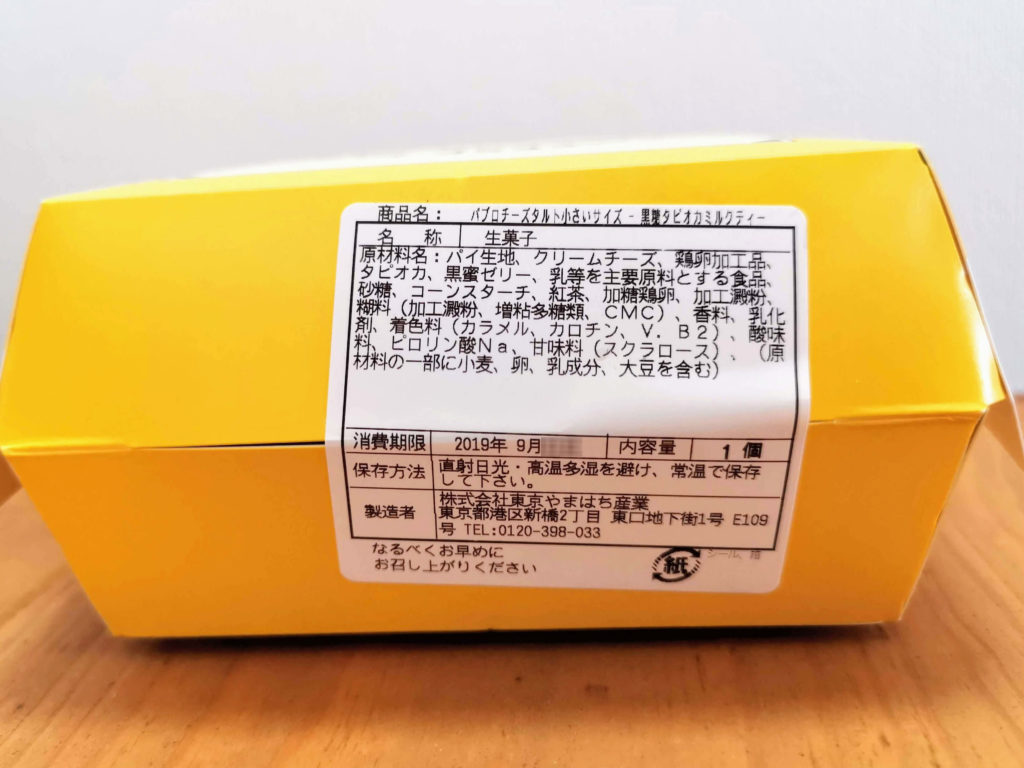 pabloパブロ パブロチーズタルト小さいサイズ 黒糖タピオカミルクティー (3)