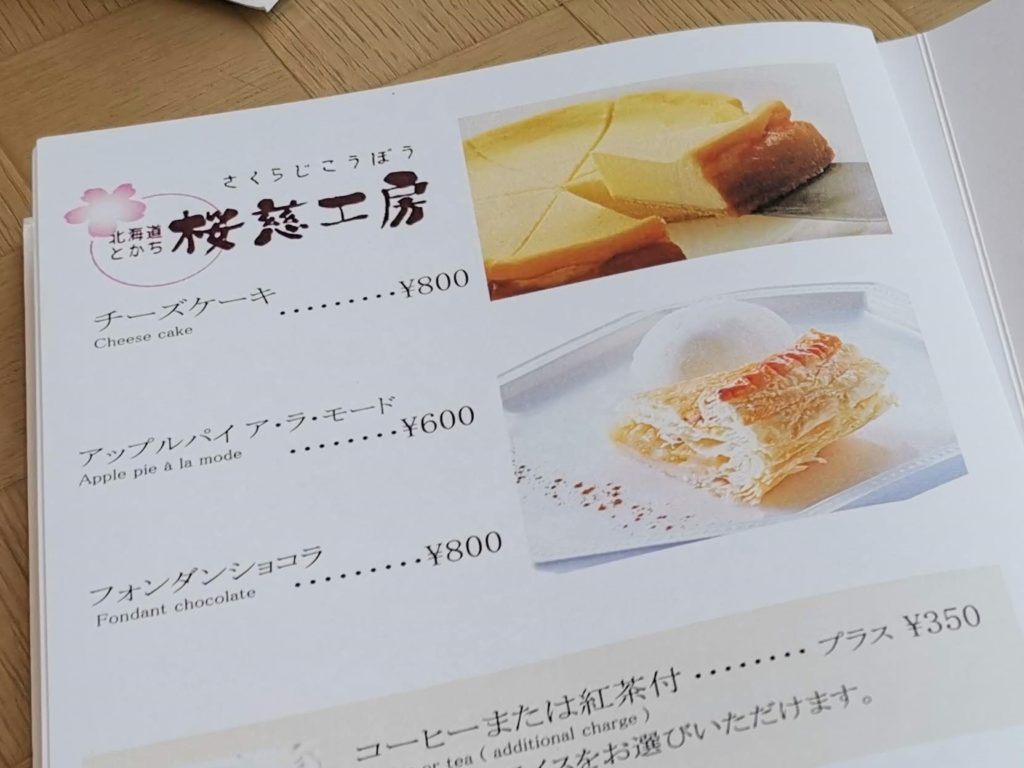 桜慈工房 チーズケーキ (ホテル日航ノースランド帯広)
