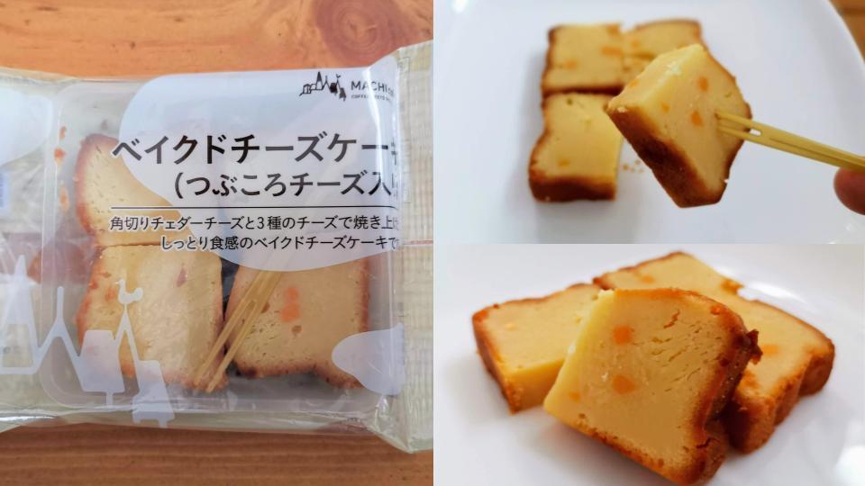 ローソン コスモフーズ ベイクドチーズケーキ(つぶころチーズ入り) (14)