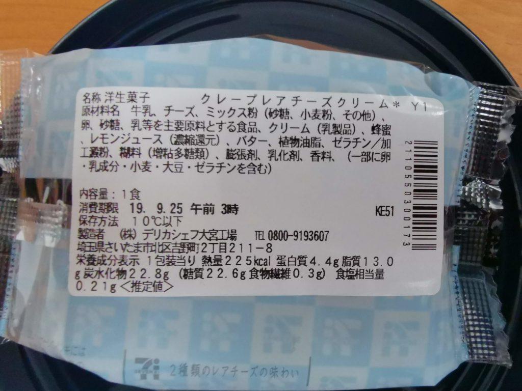 セブンイレブン・デリカシェフ もっちりクレープ ダブルレアチーズクリーム (17)
