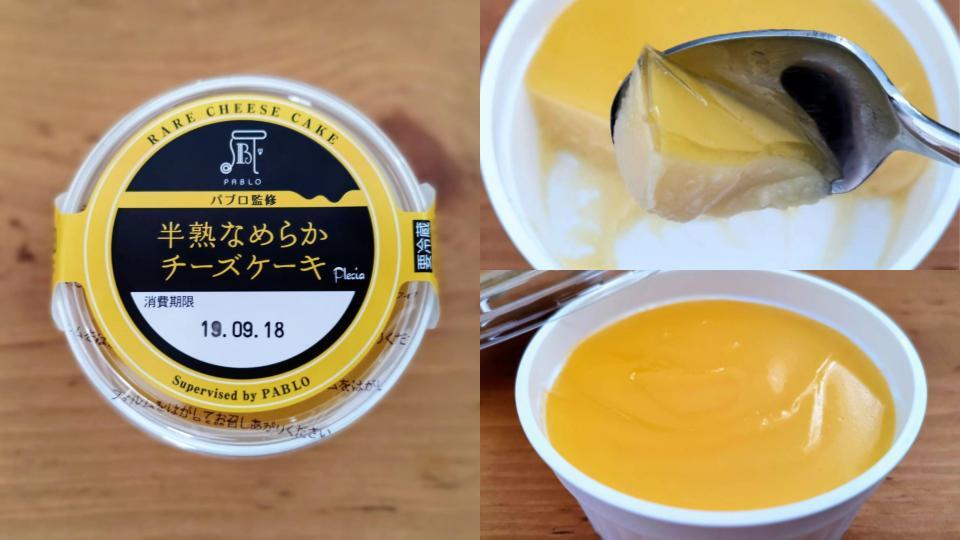プレシア 【パブロ監修】半熟なめらかチーズケーキ (17)