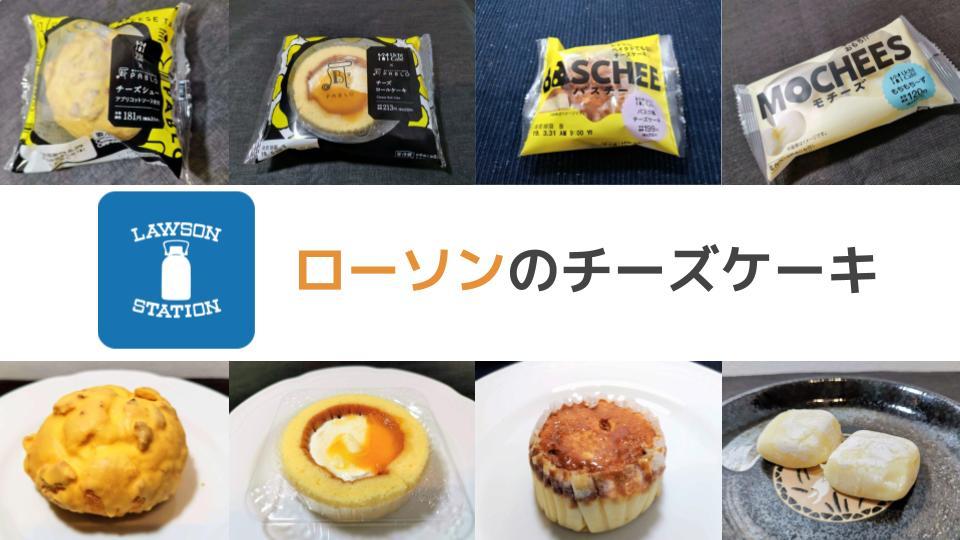 ローソンのチーズケーキ一覧
