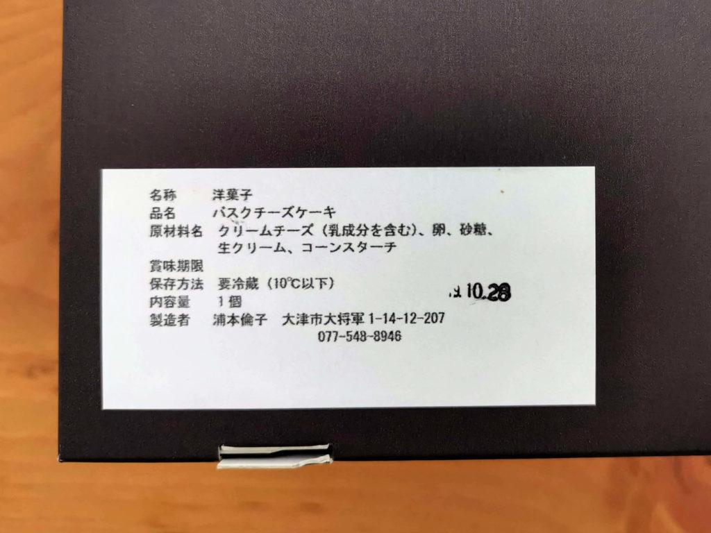 香のか バスクチーズケーキ (12)