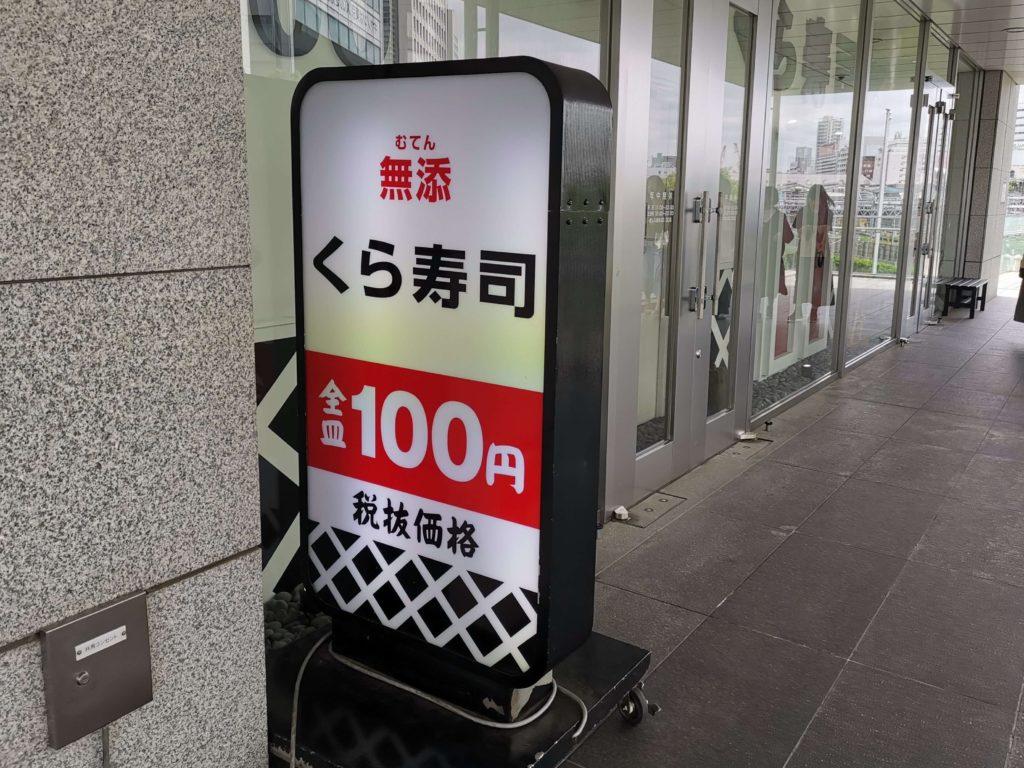 くら寿司 品川店 店頭画像