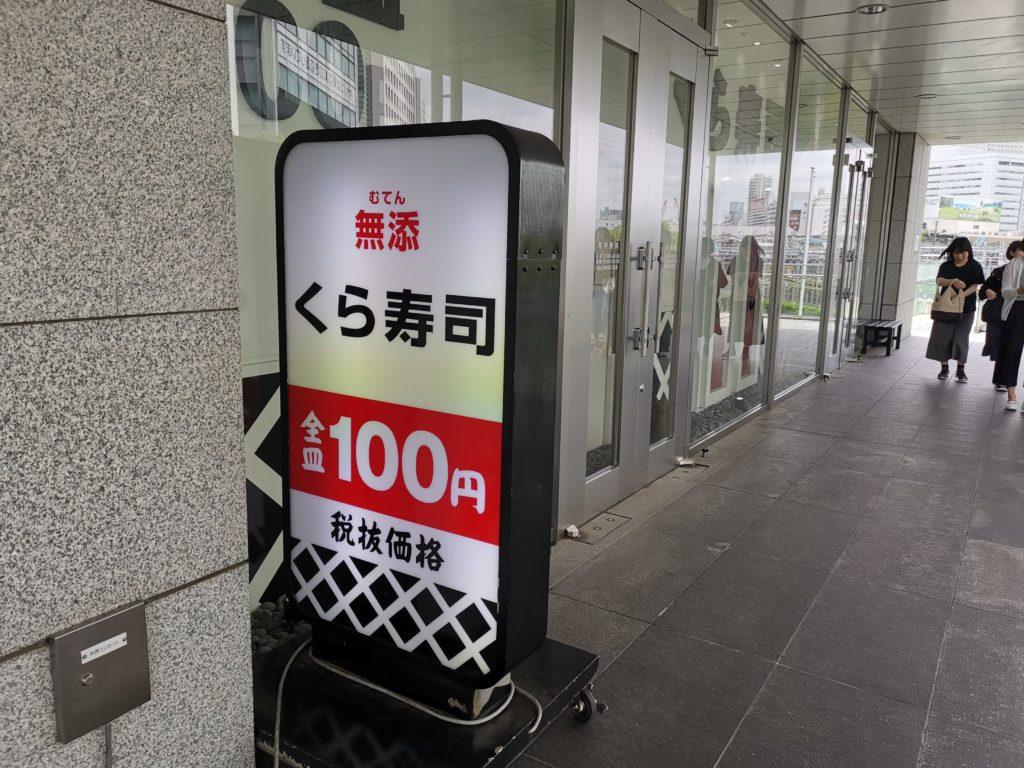 くら寿司 品川店 店舗外観