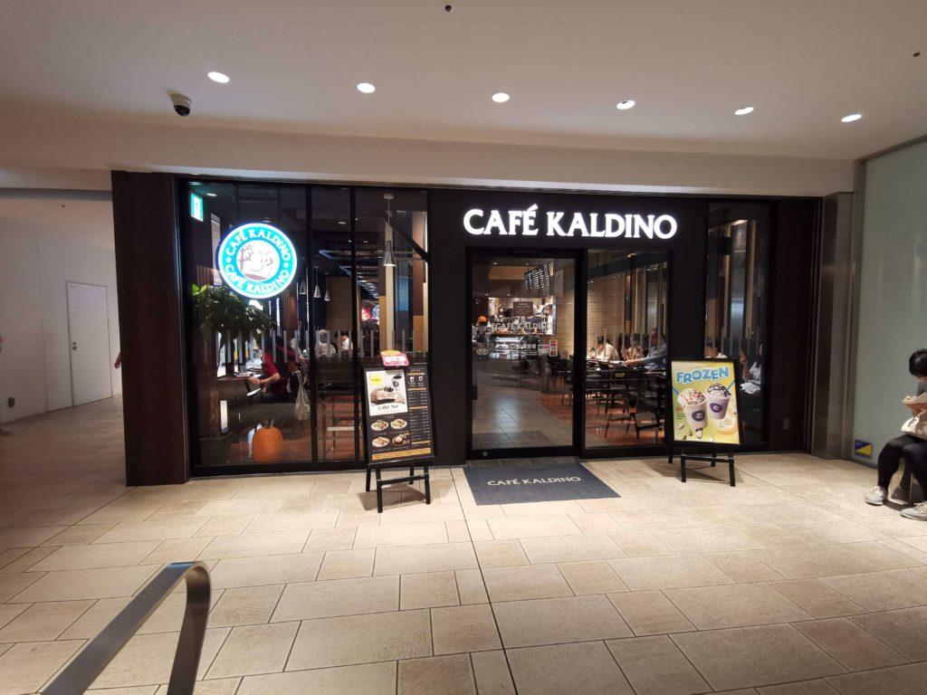 カフェカルディーノ バスクチーズケーキ (1)