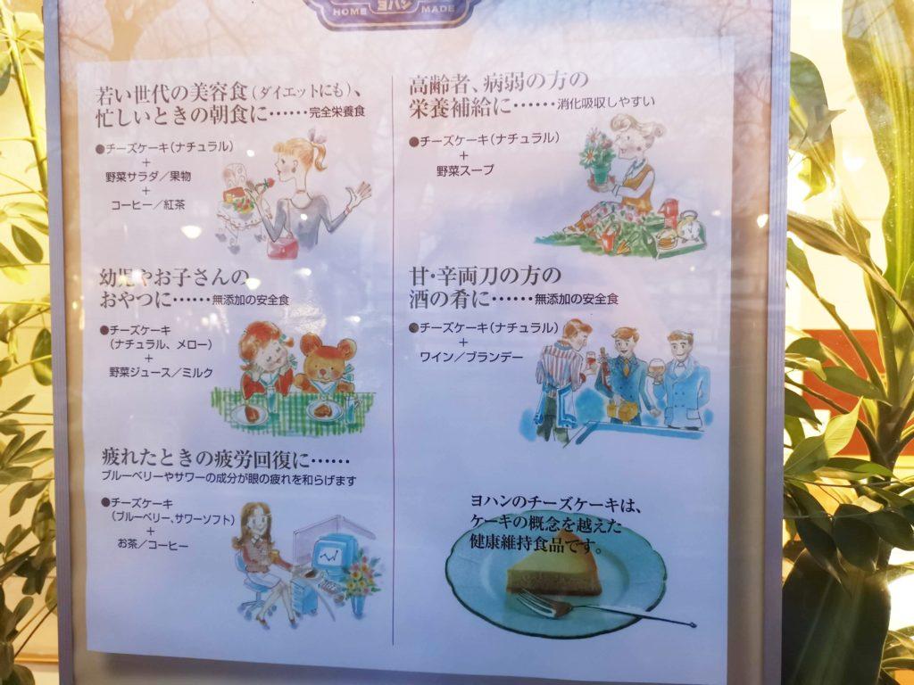 中目黒 チーズケーキヨハン (6)