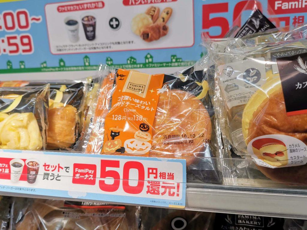 【ファミリーマート・敷島製パン】コク深い味わい・ベイクドチーズタルト (1)