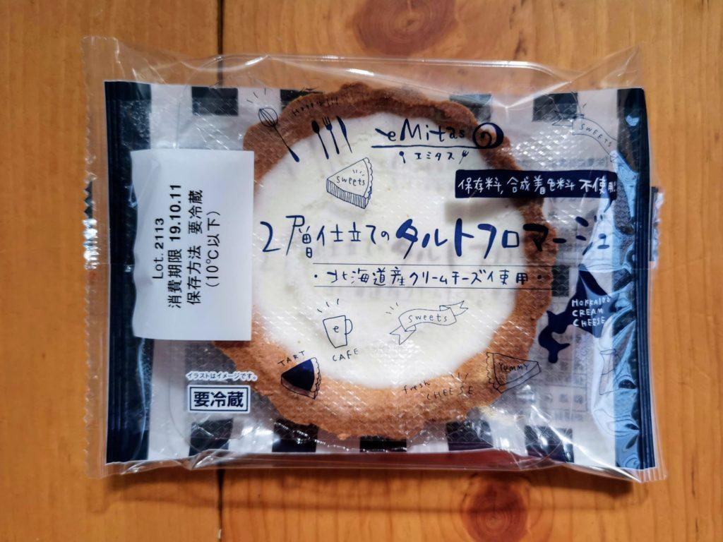 プレシア(emitas)2層仕立てのタルトフロマージュ 北海道クリームチーズ使用 (4)