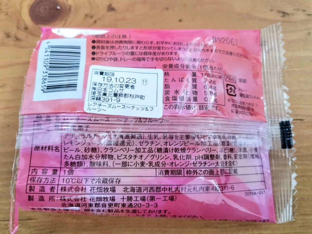 花畑牧場 レアチーズムース (6)