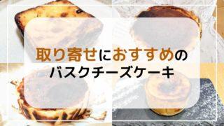 取り寄せるならここ!ネット通販で買えるバスクチーズケーキ【おすすめ5店】