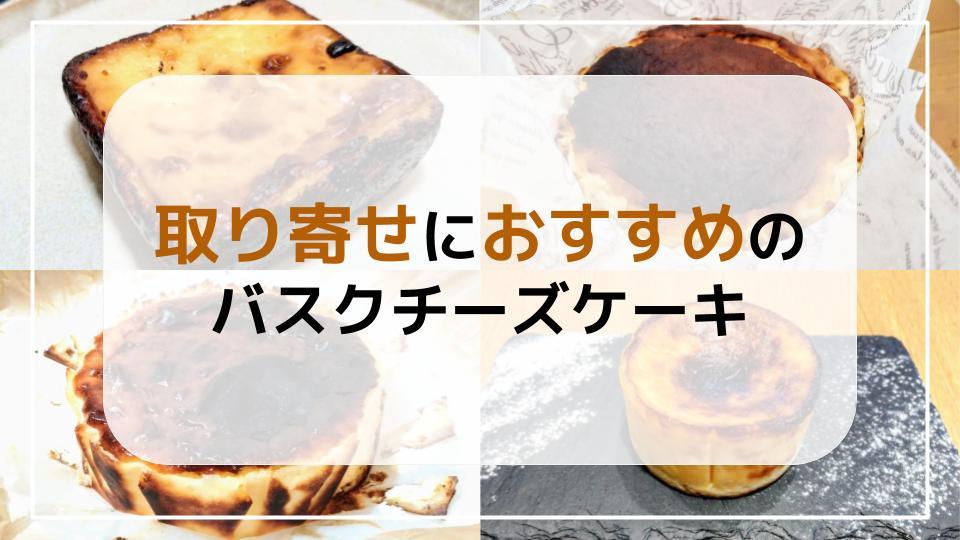 取り寄せのバスクチーズケーキ