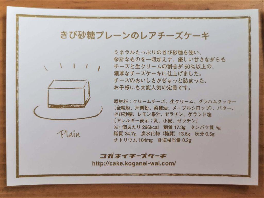 コガネイチーズケーキ (10)