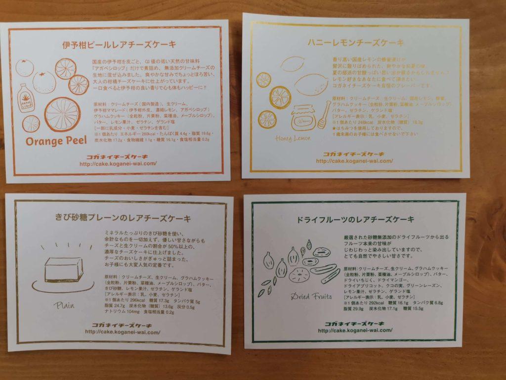 コガネイチーズケーキ (6)