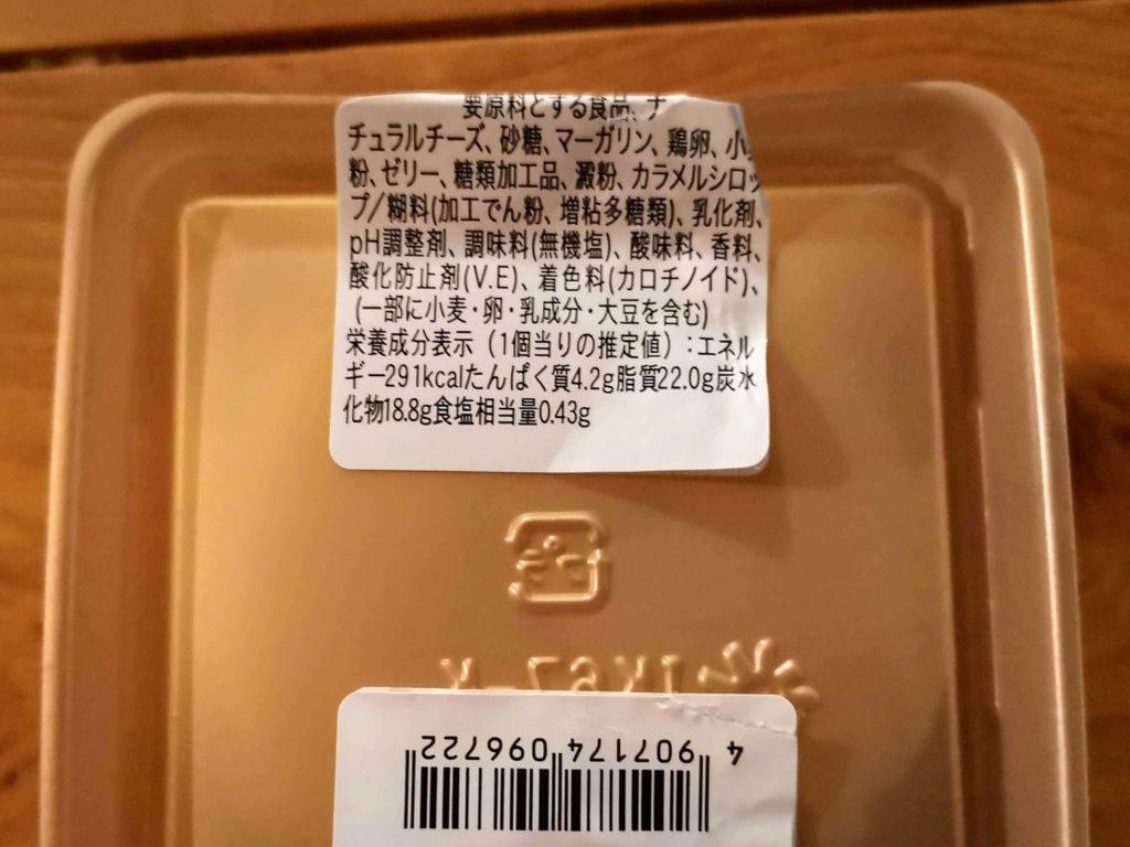 ミニストップ・ドンレミー バスクチーズケーキ (4)