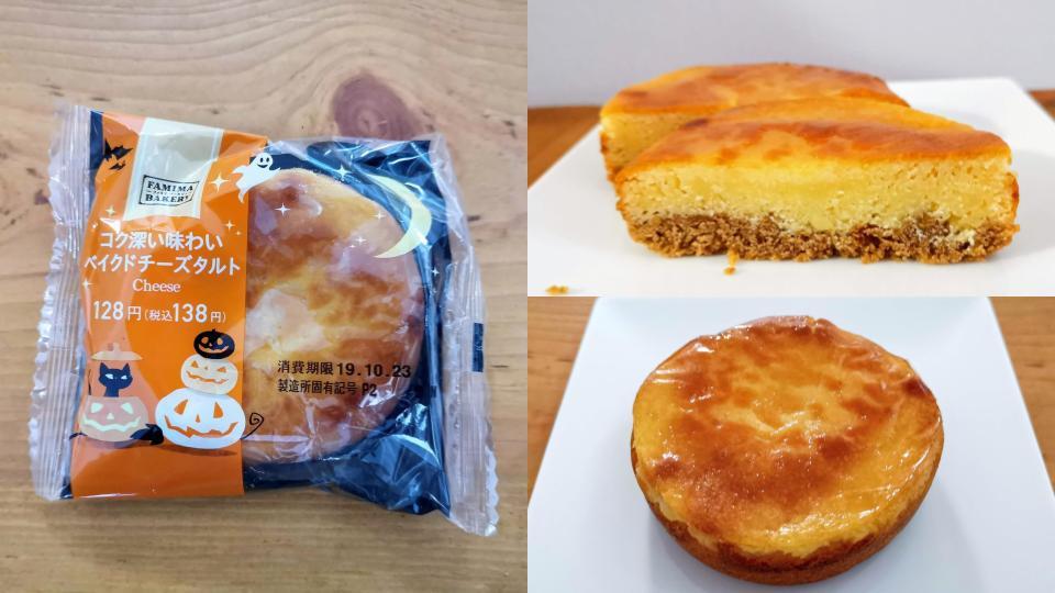 【ファミリーマート・敷島製パン】コク深い味わい・ベイクドチーズタルト