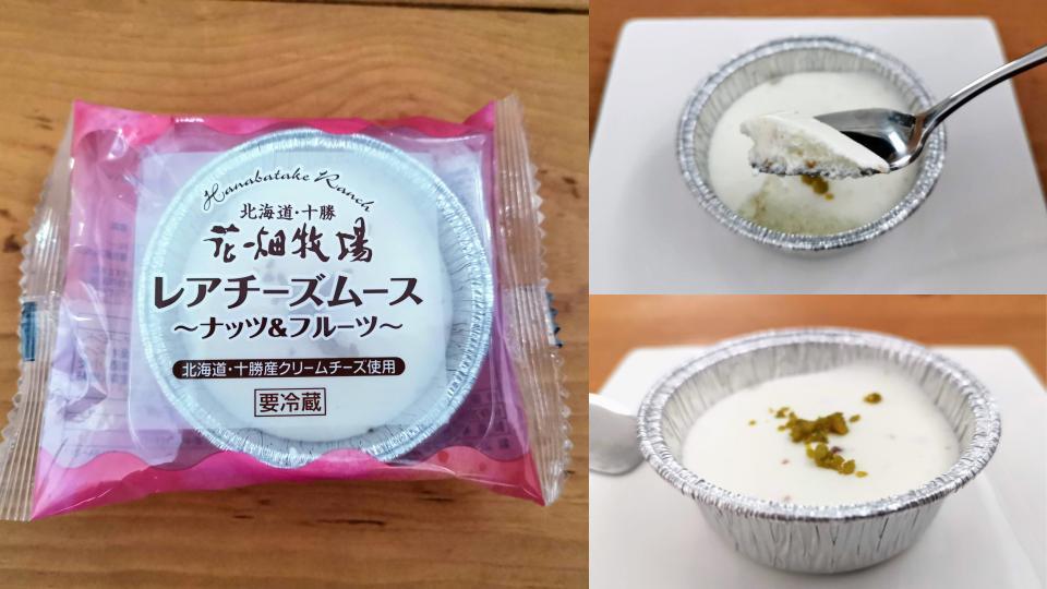 花畑牧場 レアチーズムース (3)